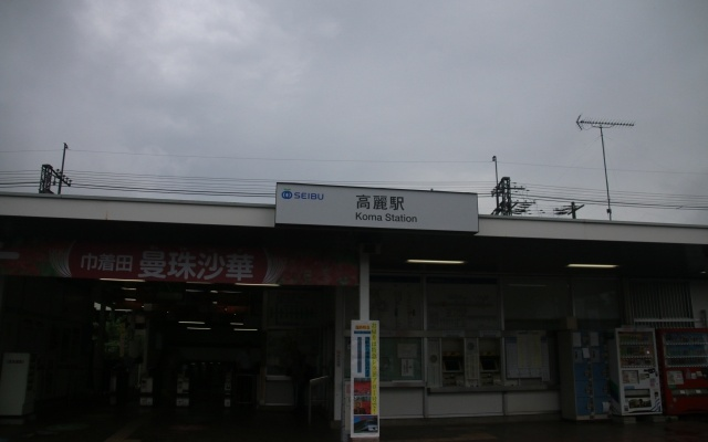 巾着田 高麗駅