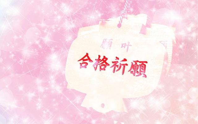 受験の合格祈願のおすすめ神社は東京ならここ パワースポット効果も期待♪