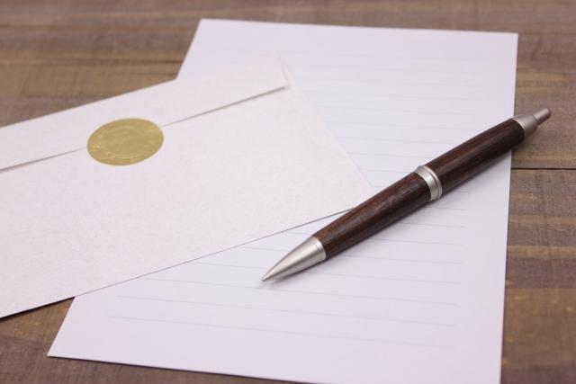 手紙で告げる